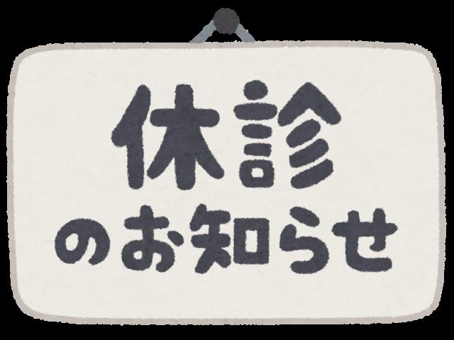 年末年始お休みのお知らせ/二本松市きくち接骨院
